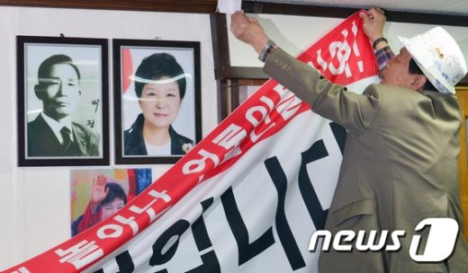 [사진]''어버이연합 사무실에 걸린 박근혜 대통령과 박정희 전 대통령 사진'