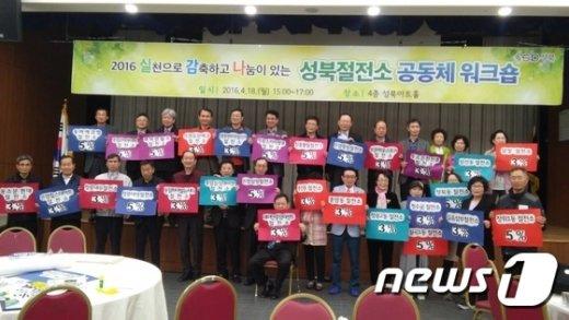 성북구 성북절전소 공동체 워크숍© News1