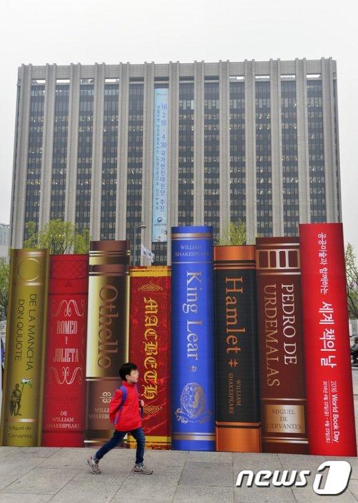 [사진]책으로 쌓아올린 대한민국