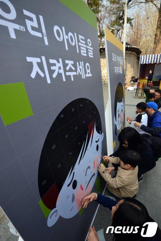 서울 덕수궁 대한문 앞에서 열린 '아동학대 예방 및 근절을 위한 시민사회단체 성명서 발표'에 참석한 가족들이 '우리아이를 지켜주세요' 퍼포먼스에 참여하고 있다. /뉴스1 DB ⓒNews1