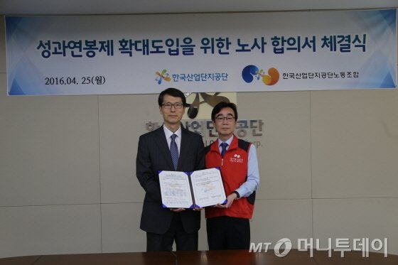 강남훈 산업단지공단 이사장(왼쪽)이 성과연봉제 확대도입을 위한 노사 합의서를 체결했다. 사진제공=산업단지공단