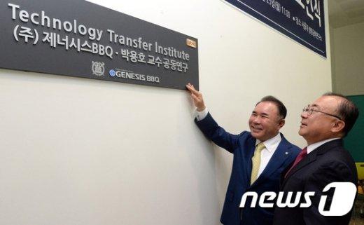 [사진]비비큐-서울대, 안전한 먹거리를 위한 공동연구 조인식