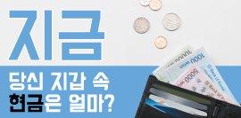 현금 보단 카드결제…당신의 지갑속엔 얼마?