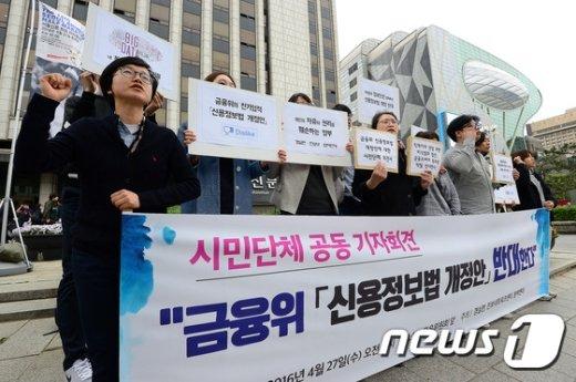 [사진]'신용정보법 개정 반대' 구호 외치는 시민단체 회원들