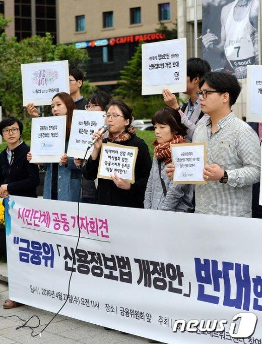 [사진]시민단체, 신용정보법 개정 반대 기자회견