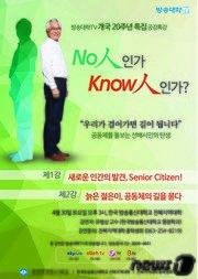 '공감특강' 포스터(방송대 제공) © News1