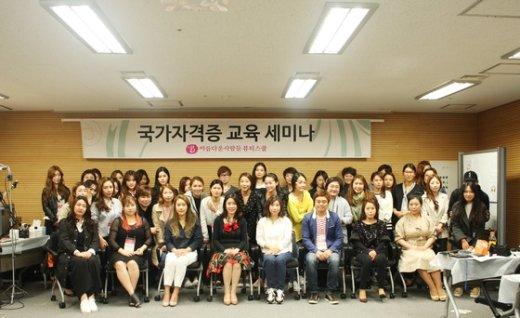 아름다운사람들 미용학원이 메이크업 국가자격증 세미나를 개최했다. © News1star / 아름다운사람들