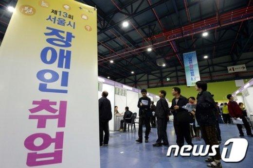 [사진]서울시 장애인 취업박람회