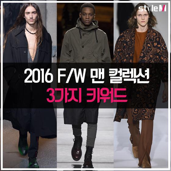 """[카드뉴스] """"패션 미리 보기""""…2016 F/W 맨즈웨어 3가지 키워드"""