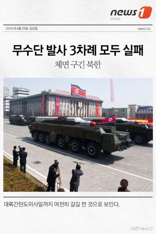 [주요뉴스]무수단 발사 모두 실패…체면 구긴 북한  외