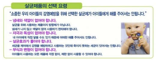 'PGH'를 사용한 제품군에 대한 세퓨 측의 홍보 문구. © News1