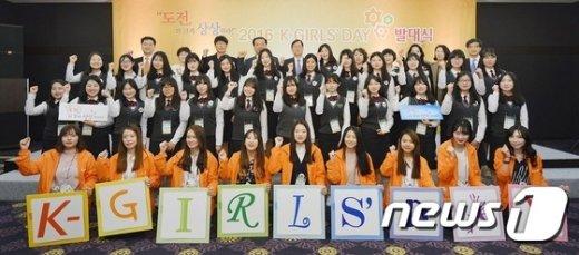 [사진]2016 케이 걸스데이 발대식 개최