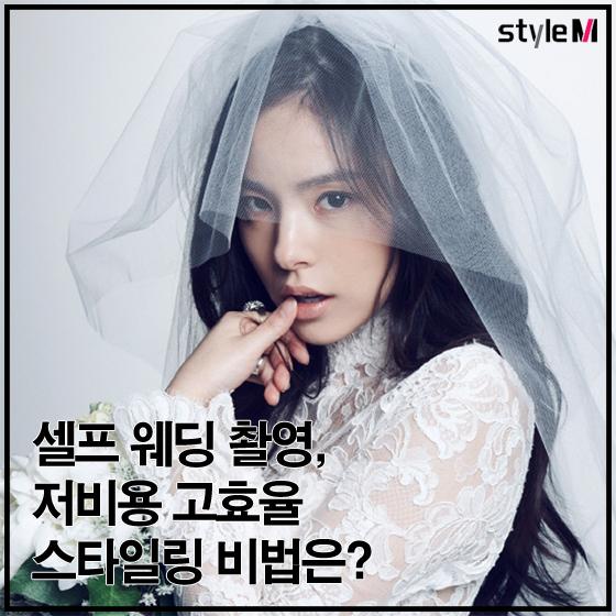 [카드뉴스] '셀프 웨딩 촬영'…저비용 고효율 스타일링 비법은?