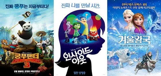 (왼쪽부터) 영화 '쿵푸팬더3' '인사이드아웃' '겨울왕국' 포스터/사진=20세기 폭스, CJ엔터테인먼트, 월트디즈니 스튜디오 모션 픽쳐스,