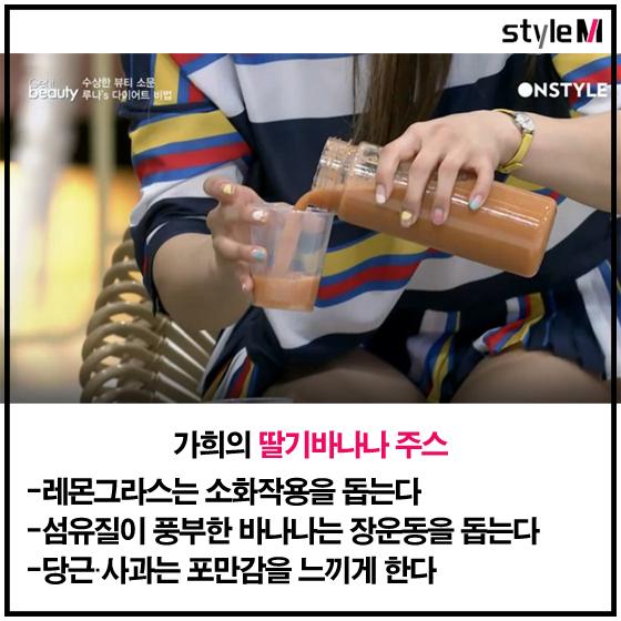 [카드뉴스] 여름 대비하니?…가희·루나·한고은 다이어트 방법 도전해 봐