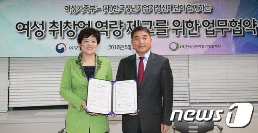 [사진]여성가족부-한국청년기업가정신재단 '여성 취업 역량 제고 업무협약'