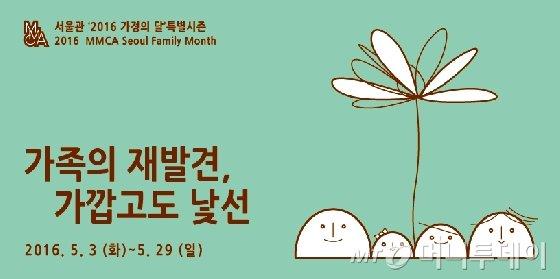 ②국립현대미술관: '가족의 재발견, 가깝고도 낯선' 특별 행사