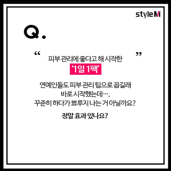 [카드뉴스] '1일 1팩'의 모든 것…정말 효과 있나요?