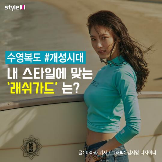 [카드뉴스] 수영복도 개성시대…내 스타일에 맞는 '래쉬가드'는?