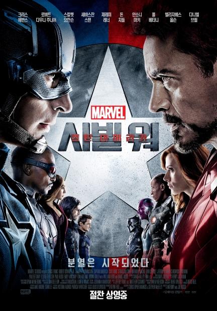 '캡틴 아메리카: 시빌 워' 포스터/사진=월트디즈니컴퍼니코리아