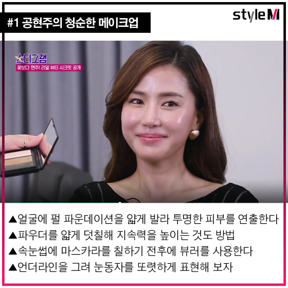"""[카드뉴스] """"첫 데이트에 딱""""…공현주·수지·산다라박 3色 메이크업"""