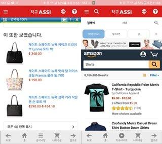 언어 번역 서비스가 적용된 모습(사진 왼쪽)과 멀티 검색 결과가 나타난 직구어시 캡처 화면/사진제공=피어플