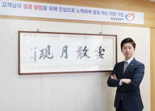 사진제공=한국창업센터