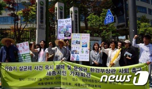 [사진]옥시 및 환경부 규탄 기자회견