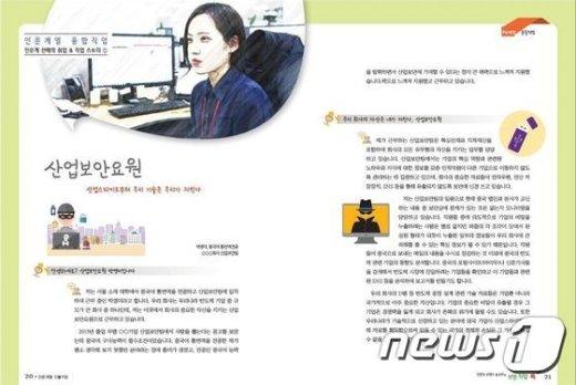 '인문계열 진출직업' 책자 내용 중 일부. © News1