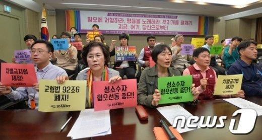 17일 오전 서울 중구 프레스센터에서 열린 국제 성소수자 혐오 반대의 날 기념 기자회견에서 참가자들이 차별금지법 제정과 성소수자 혐오선동 중단을 촉구하고 있다. 2016.5.17/뉴스1 © News1 박지혜 기자