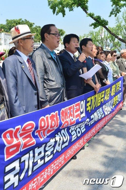 [사진]보수단체 '보훈처의 임을 위한 행진곡 제창 거부 지지'