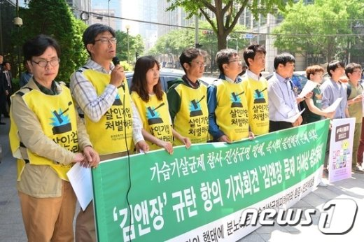 [사진]가습기살균제 참사 진상규명 방해 의혹 김앤장 규탄 기자회견