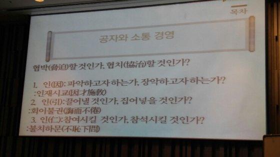 김성회 소장은 공자에게서 배울 수 있는 소통경영을 因 引 仁의 삼인으로 설명한다.