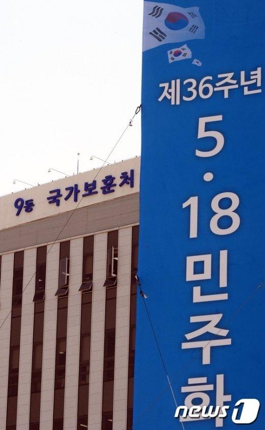[사진]보훈처 앞에 설치된 5·18 기념식 알림판