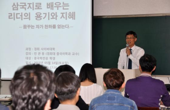 경희사이버대, 삼국지로 배우는 중국학 특강