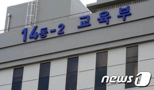 교육부 청사/ 뉴스1 DB© News1