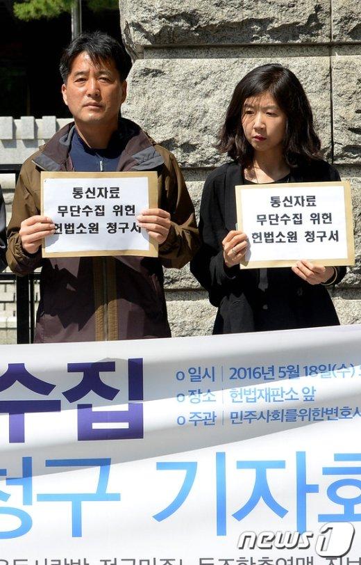[사진]'통신자료 무단수집 반대'