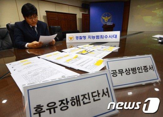 경찰청 지능범죄수사대가 공개한 증거품.  2016.5.18/뉴스1 © News1 황기선 기자