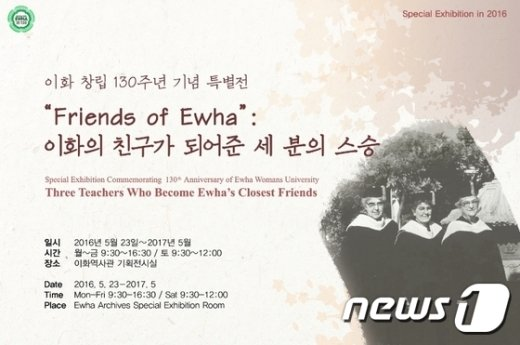 'Friend of Ewha: 이화의 친구가 되어준 세분의 스승' 특별전 포스터 (이화여대 제공)© News1