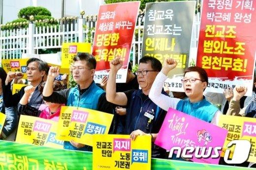 [사진]전교조 위원장단, 철야농성 선언