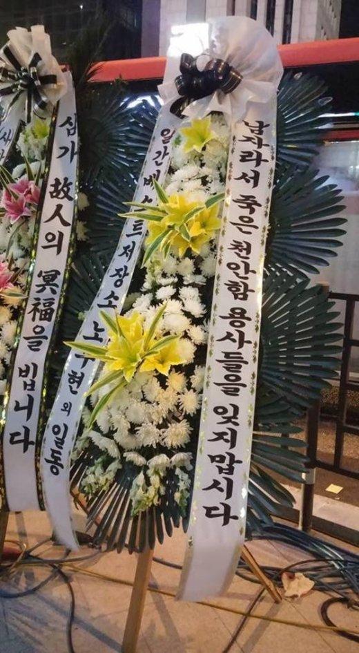 강남역 추모공간 인근에 발견된 일간베스트 화환. (페이스북 계정 '강남역 10번 출구') © News1