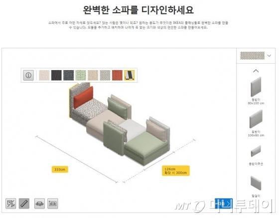 이케아, 온라인으로 미리 제품 디자인하는 서비스 '퍼스트' 내놓아
