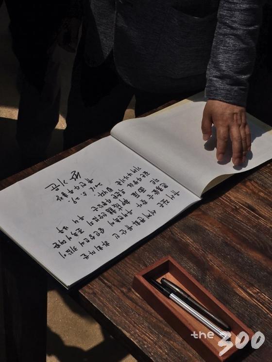 반기문 유엔 사무총장이 경북 안동 하회마을의 서애 류성룡 고택을 방문, 관계자들이 지켜보는 가운데 방명록을 작성했다./사진=안동(경북) 고석용 기자