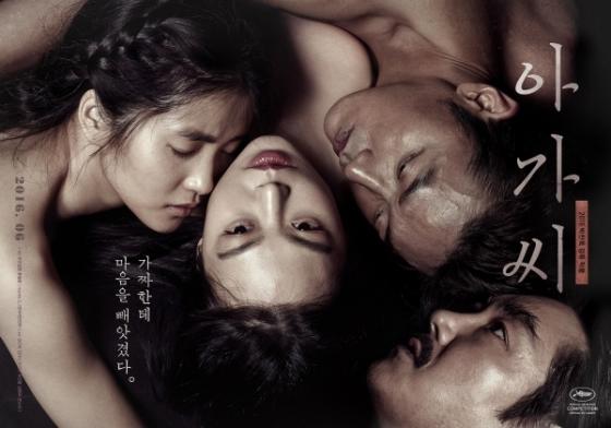 1일 오전 9시 기준 영화진흥위원회 통합전산망 집계에 따르면 박찬욱 감독의 복귀작인 영화 '아가씨'의 예매율이 50.9%로 압도적 1위를 달리고 있다./사진=영화 '아가씨' 스틸컷