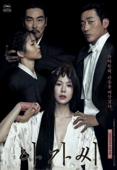 박찬욱 신작 '아가씨', 개봉 첫날 28만명…19금 영화 오프닝 신기록