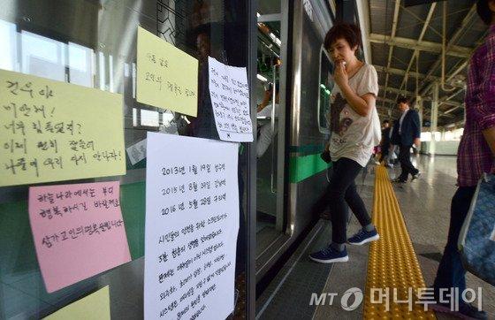 5월30일 오후 서울 광진구 구의역 9-4번 승강장에서 사고를 당한 김모(19)씨를 추모하는 포스트잇이 붙어 있다. 사진=뉴스1.