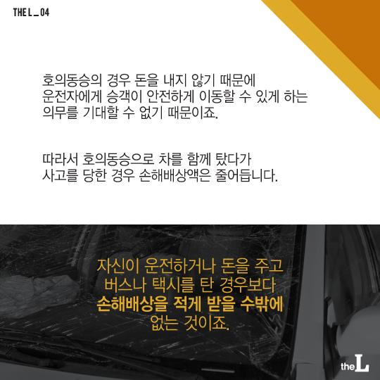 [카드뉴스] 남친車 타고가다 사고 났을때 손해배상은