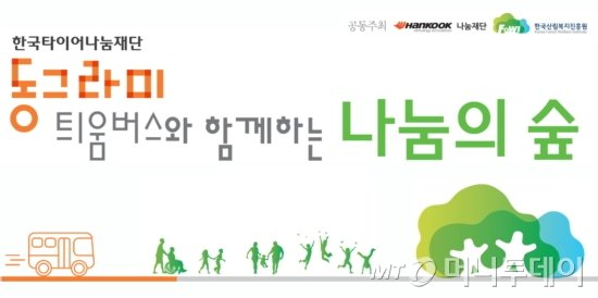 관련자료제공=한국타이어