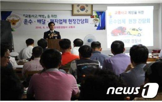 교통사고 예방을 위한 합동 현장간담회. (서울 동대문경찰서 제공) © News1