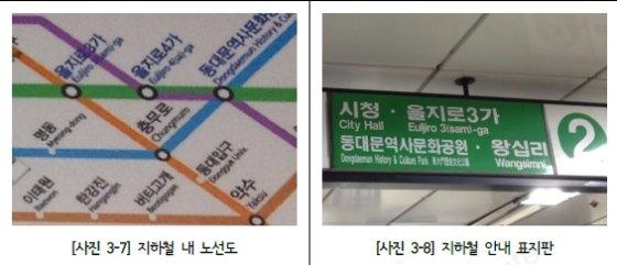 영어만 병기돼 있는 지하철역 내 노선도./사진=서울연구원
